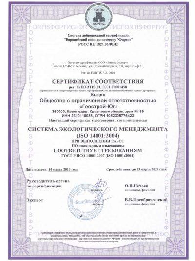 Сертификат система экологического качества